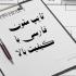 متون فارسی شما را تایپ کنم و با کیفیت بالا به شما تحویل دهم