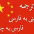 متن شما رو از زبان چینی به فارسی و از فارسی به چینی ترجمه کنم.