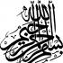 """فایلی حاوی 253 شکل و طرح مختلف """"بسم الله"""" را در اختیار شما قرار دهم."""