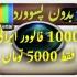 1000 فالوور ایرانی بدون پسوورد به اینستاگرام شما اضافه کنم