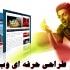 طراحی سایت خبری ، فروشگاهی ، شرکتی ، شخصی و ... با قیمت بسیار مناسب انجام بدم