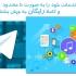 تبلیغات در کانال ۲۰۰ هزار نفری تلگرام با بازدهی بالا و بصرفه