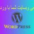 یک وبسایت وردپرس فوق العاده براتون طراحی کنم ، وبسایت شخصی ، شرکتی و...