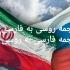 مقاله،انواع متون روسی به فارسی وبرعکس باکیفیت عالی و قیمت باورنکردنی ترجمه کنم!