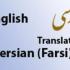 متون انگلیسی به فارسی و بالعکس رو با معادل های ساده و مناسب براتون ترجمه کنم