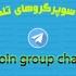 لینک 30سوپر گروه رو با بیش از 80 هزار عضو  + لینک منبع گروه ها رو بهتون بدم
