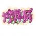 اسم کسایی که دوست دارید رو به صورت گرافیتی و طراحی هنری بکشم