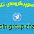 بیش از 150 سوپر گروه تلگرام در زمینه های مختلف بهتون معرفی کنم
