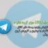 لینک بیش از 1000 سوپر گروه تلگرام یکبار برای همیشه به شما بدم
