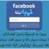 برنامه ورود به فیسبوک بدون فیل*ترشکن و با سرعت بسیار بالا رو بهتون بدم