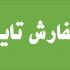 متون فارسی و انگلیسی را به صورت ورد و یا pdf تایپ کنم.