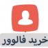 برای پیج اینستاگرام فالوور واقعی ایرانی با  جبران ریزش واریز کنم