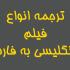 فیلم های انگلیسی شما را به فارسی ترجمه کنم و فایل زیر نویس یا متنی را تحویل دهم
