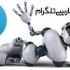 برای کانال تلگرام شما رباتی طراحی کنم برای پست گذاری.