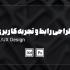 برای سایت یا اپلیکیشن شما رابطه کاربری پویا و جذاب طراحی کنم.