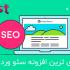 آخرین نسخه افزونه پولی Yoast SEO Premium نسخه اورجینال و فارسی را به شما بدهم