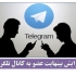 راه اضافه کردن عضو واقعی به کانال تلگرام رو به شما آموزش بدم