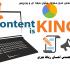 برای هر سایت یا سازمانی و در هر زمینه ای تولید محتوی و بلاگ پست کنم.