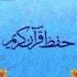 آموزش حفظ قرآن، مراحل حفظ قرآن و 20 نکته درباره روش حفظ قرآن رو به شما بگم.