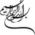 یک پک شامل 84 بسم الله الرحمن الرحیم بسیار زیبا به شما تقدیم کنم.
