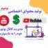ادمین کانال یوتیوب شما بشم و تمامی خدمات برای کانال شما را انجام بدم!