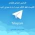 عضو کانال تلگرام  بفرستم