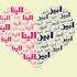 اسم شما رو به صورت قلب درست کنم.