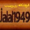 jalal1949
