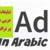 arabicgroup