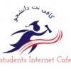 students_internet_cafe