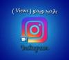 500 بازدید ایرانی و واقعی یا2k بازدید بین المللی برای اینستاگرام2000ت بزنم