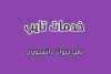 تایپ متن انگلیسی به فارسی در کوتاه ترن زمان ممکن و با کیفیت بالا انجام بدم