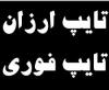 متون موردنظر شما رو به انگلیسی و فارسی با سرعت بسیار بالا تایپ کنم.
