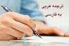 متن عربی شما را دقیق و روان ترجمه کنم