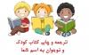 با موضوع دلخواه شما، کتاب کودک خوب ترجمه کنم و تحویلتان بدهم.