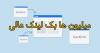 لیست میلیون ها بک لینک سایتهای رقابتی ایران رو بهتون بدم