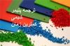 ترجمه تخصصی متون شیمی /پلیمر از  انگلیسی به فارسی ...و متون عمومی