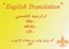 ترجمه متون فارسی و انگلیسی تخصصی با تایپ رایگان انجام دهم