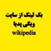 بک لینک با کلمه کلیدی از سایت ویکیپدیا براتون بگیرم