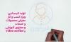 برای شما انیمیشین معرفی محصولات و خدمات و محتوا برای تدریس شما تهیه کنم