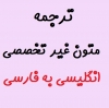 متن های غیر تخصصی انگلیسی شما رو در زمانی کوتاه به فارسی ترجمه کنم