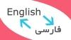 متون انگلیسی رو با نهایت دقت ترجمه کنم