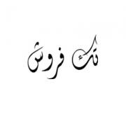 Alishahsavani